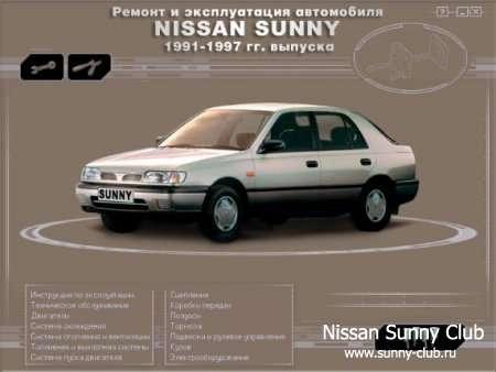 Руководство по ремонту и эксплуатации Nissan Sunny 1991-1997 г.в.