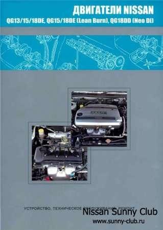 Nissan двигатели QG13DE, QG15DE, QG18DE, QG15DE, QG18DE, QG18DD