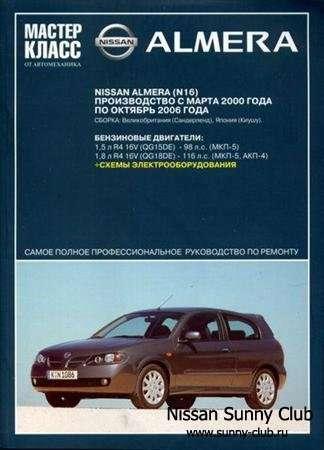 Nissan Almera N16 руководство по эксплуатации
