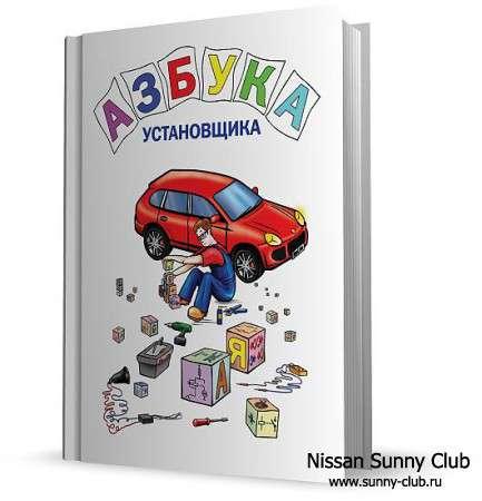 Азбука установщика/Борисов А., Казаков А., и др./2012